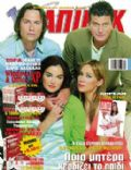 TV Zaninik Magazine [Greece] (13 May 2005)