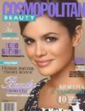 Rachel Bilson on the cover of Cosmopolitan Beauty (Russia) - June 2009