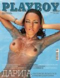 Playboy Magazine [Serbia] (April 2008)