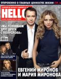 Hello! Magazine [Russia] (8 March 2011)