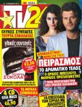 TV 24 Magazine [Greece] (12 November 2011)