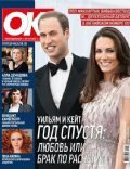 OK! Magazine [Russia] (31 May 2012)
