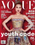 Rainie Yang on the cover of Vogue (Taiwan) - November 2013
