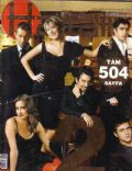 Haftalik Magazine [Turkey] (20 April 2005)