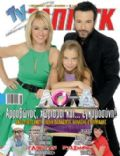 TV Zaninik Magazine [Greece] (28 November 2008)
