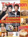 Alexis Stavrou, Elisavet Moutafi, Klemmena oneira, Lili Tsesmatzoglou on the cover of Tileorasi (Greece) - July 2014