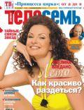 Tele Seven Magazine [Russia] (2 June 2008)