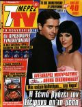 7 Days TV Magazine [Greece] (19 February 2011)