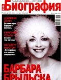 Biography Magazine [Russia] (January 2007)