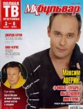 Maksim Averin on the cover of Mk Bulvar (Russia) - October 2011