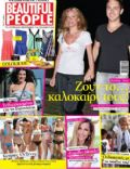beautiful People Magazine [Cyprus] (14 August 2011)
