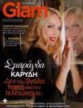 Smaragda Karydi on the cover of Glam (Greece) - November 2012