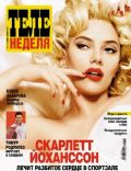 Tele Week Magazine [Russia] (14 May 2012)