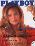 Kona Carmack on the cover of Playboy (Japan) - April 1996