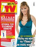 7 Days TV Magazine [Greece] (17 October 2009)