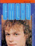 Smena Magazine [Soviet Union] (May 1991)
