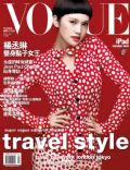 Rainie Yang on the cover of Vogue (Taiwan) - July 2012