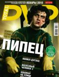 Total DVD Magazine [Russia] (April 2010)