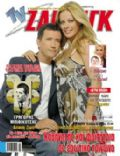 Spiros Papadopoulos, To kleidi tou Paradeisou, Zeta Makrypoulia on the cover of TV Zaninik (Greece) - October 2008