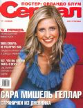 Sarah Michelle Gellar on the cover of Serial (Russia) - May 2004