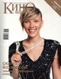 Kino Park Magazine [Russia] (March 2008)