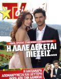 TV Sirial Magazine [Greece] (24 March 2012)