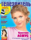 Kristina Asmus on the cover of Other (Russia) - February 2012