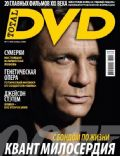 Total DVD Magazine [Russia] (November 2008)