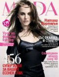 MODA Magazine [Bulgaria] (October 2013)