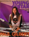 on the cover of Young Guitar (Japan) - February 1996