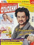 Otdohni Magazine [Russia] (6 April 2012)