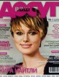 Vash Dosug Magazine [Russia] (17 November 2005)