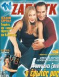 Krateros Katsoulis, Smaragda Karydi on the cover of TV Zaninik (Greece) - November 2000