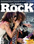 Classic Rock Magazine [Russia] (April 2010)