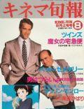 kinejun Magazine [Japan] (August 1989)
