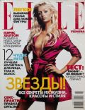 Elle Magazine [Ukraine] (August 2006)