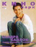 Kino Park Magazine [Russia] (June 1999)