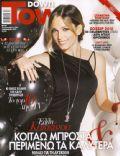 Down Town Magazine [Greece] (30 December 2010)