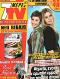 Elisavet Moutafi, Klemmena oneira, Lili Tsesmatzoglou on the cover of 7 Days TV (Greece) - May 2012
