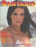 Fantazio Magazine [Greece] (16 July 1974)