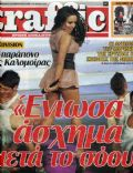 Traffic Magazine [Greece] (29 February 2008)