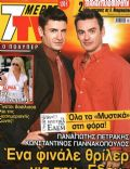 7 Days TV Magazine [Greece] (17 September 2011)