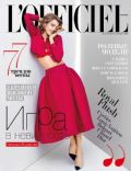 Natalia Vodianova on the cover of L Officiel (Ukraine) - March 2013