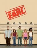 My Name Is Earl (2005) - Add Photo Set