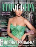 Atmosfera Magazine [Russia] (December 2011)