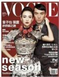 Chen Chang, Ziyi Zhang on the cover of Vogue (Taiwan) - February 2013