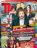 Alexis Stavrou, Athina Oikonomakou, Klemmena oneira, Konstadinos Laggos, Orfeas Papadopoulos on the cover of TV Plus (Greece) - June 2014
