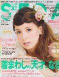 Seda Magazine [Japan] (March 2012)