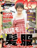 Samurai Elo Magazine [Japan] (September 2009)