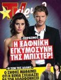 TV Sirial Magazine [Greece] (17 December 2011)